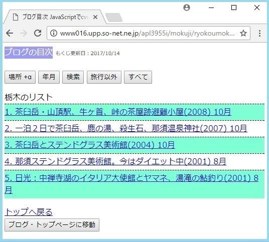 mokuji_list.jpg